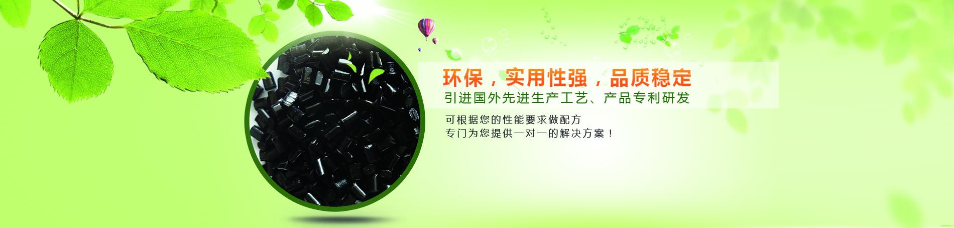 超薄阻燃PC/ABS,改性PC工厂,改性ABS工厂