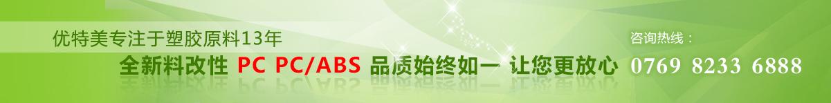 超韧耐寒PC1414,透明阻燃PC945,透明阻燃抗紫外线PC6557