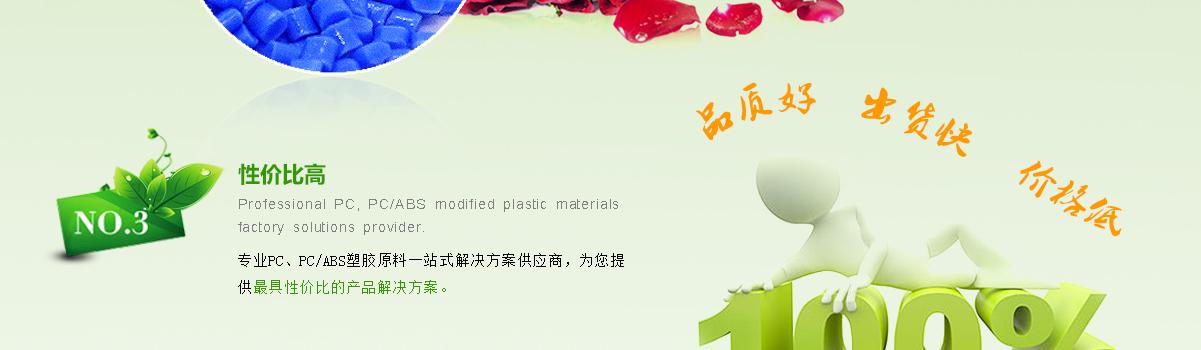 玻纤增强PC500R,改性PC,改性PC/ABS