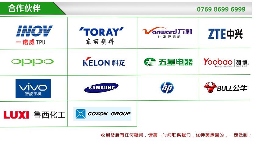 电源适配器专用PC,PC工程塑料,ABS工程塑料,PC/ABS,优特美